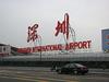 Фотография Аэропорт Баоань