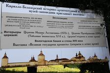 Несколько километров от Ферапонтова Монастыря находится другой архитектурный шедевр начала второго тысячелетия - Кирилло-Белозерский монастырь. Приезжаем ...
