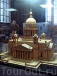 Модель четвертого Исаакиевского собора, который сечас и стоит на Исаакиевской площади (с некоторыми изменениями).