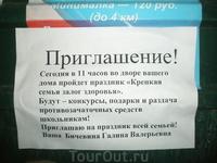 Черный пиар, предвыборная компания в Листвянке.