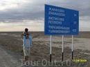 Туркменистан, 2009г.
