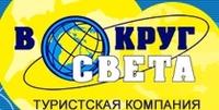 """Центр туризма """"Вокруг света"""" Vokrug Sveta"""
