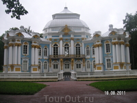 В Царском Селе. Екатерининский парк. Эрмитаж