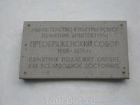 Памятная табличка на Соборе.