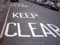 """На дороге написано: """"Соблюдайте чистоту""""."""