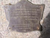 Светлогорск (Раушен), табличка на камне-основании памятника Царевне-Лягушке на площади перед вокзалом.