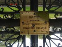 """Перевод надписи: """"Погост города и прихода. Могильник для простых людей. 1773г."""""""