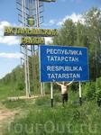 Впереди - Татарстан
