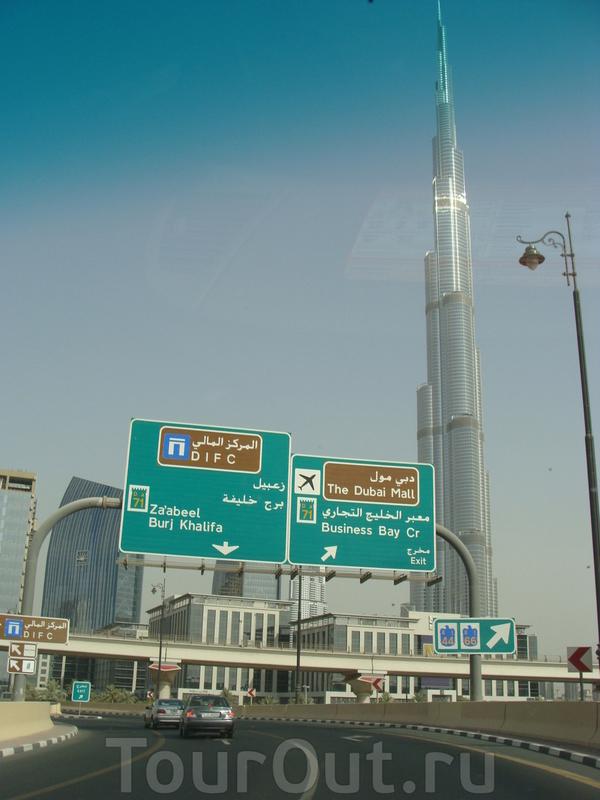 Бурдж Халифа - 828 метров триумфа и гордости ОАЭ.