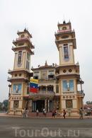 Религиозный центр Као Дай в Тэйнине.