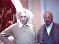 С Альбертом Эйнштейном