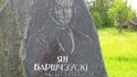 Белорусский и польский поэт
