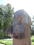 Памятник афганцам (точнее всем воинам-интернационалистам, которые погибли в конфликтах после Великой Отечественной войны)