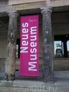 продолжение Берлинского вояжа: Музеи,вечерний Берлин,и немного аквапарка Тропикана!