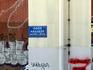 Вот и улица Ахиллеса тоже вся разрисована и ничего на ней героически-эпического нет.