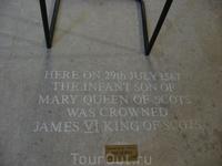 Надпись на полу в соборе о крещении  короля Якова, сына Марии Стюарт и Генриха Дарнлея.