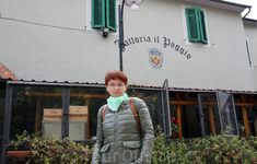 Винодельческая ферма Fattoria Il Poggio