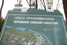 Спасо-Мирожский Завеличский монастырь. Это – один из первых, если не самый первый монастырь Псковской земли. Он основан в XII в. Нифонтом, архиепископом ...