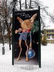 Рекламная тумба в Вильнюсе