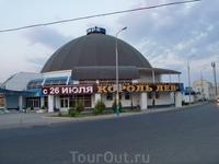 Здание Астраханского цирка