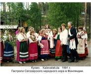 На гастролях в Финляндии, 1991.