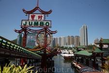 """Причал ресторана морепродуктов """"JUMBO"""" в бухте Абердин с почти полувековой историей..."""
