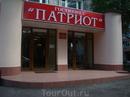 только для патриотов)))