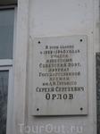 Памятная табличка на здании.
