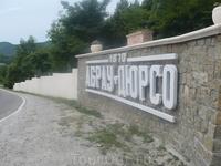 И путь нам лежал в Абрау Дюрсо. Знаменитый поселок шампанских вин России.