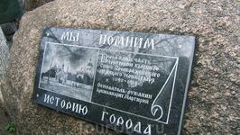 Мемориальная доска на территории монастыря