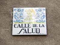 А вот и улица de la Salud, параллельная предыдущей.  Не знаю сохранилась ли здесь церковь и икона, но вот легенда этой улицы сохранилась. Ее название пришло ...