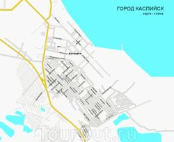 Карта Каспийска