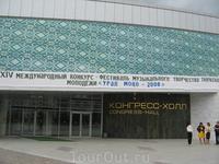 Конгресс - холл