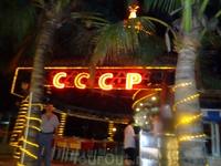 "кафе ""СССР"""