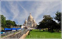 Монмартр,Sacre Coeur