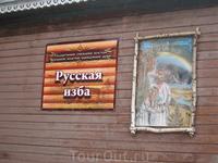 """Музей """"Русская изба"""". Здесь представлены подлинные предметы крестьянского быта, проводятся экскурсии, лекции, народные праздники."""
