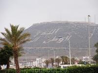 """Гора, у подножия которой расположен город Агадир, с знаменитой надписью на арабском """"Бог. Король. Родина."""""""
