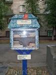 Есть даже уличная свободная библиотека