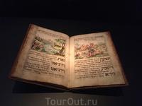 Музей Израиля. Старинные книги.
