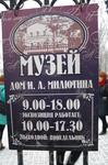 В настоящее время в Череповце помнят и чтут имя Милютина. Действует музей , установлен памятник , его именем названы улица и площадь.