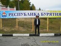 Россия, Бурятия, Аршан АРШАН