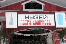 Музей водки Петра Смирнова.
