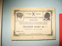 Гостевой билет Х губернского съезда Московской организации Российского Ленинского коммунистического союза молодежи. Февраль 1926г.