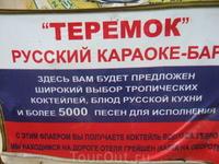 реклама самого русского ресторана в Айя-Напе
