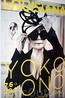 Йоко Оно на плакате галереи Луизиана очень кокетлива. Ее выставка, по контрасту - заставляет думать и размышлять
