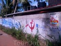 Компартия в Керале - влиятельная сила.