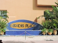Отель Paradis Plage Surf Yoga & Spa