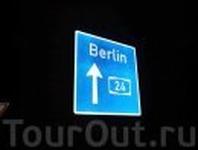 Ночь. Дорога в Берлин.