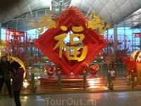 Hong Kong ,обратная дорога...все еще новый год...Ничего не скажешь...Красиво