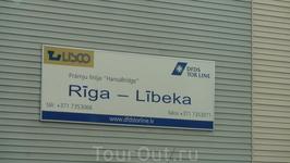 Порт в Риге, грузовой терминал